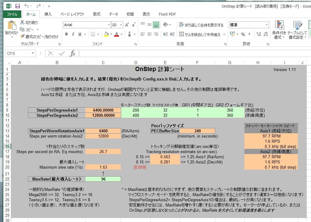 MARK-X赤道儀 ベルトドライブ化_c0061727_09172221.jpg