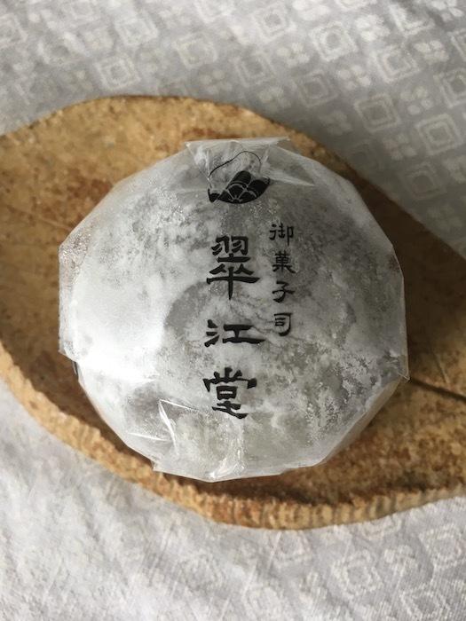 翠江堂のいちご大福_e0359436_11101164.jpg
