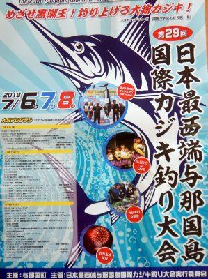6月21日 来月は、カジキ釣り大会があります_b0158746_10563303.jpg