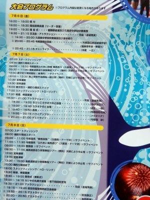 6月21日 来月は、カジキ釣り大会があります_b0158746_10585037.jpg