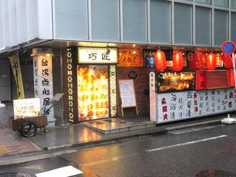 巧匠 銀座店 (チャオジャン)_a0368673_23390942.jpg