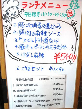 巧匠 銀座店 (チャオジャン)_a0368673_23403216.jpg