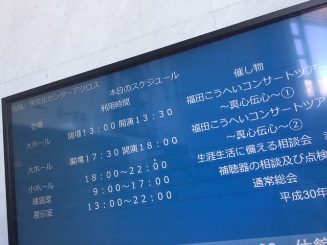 福田こうへいコンサートツアー2018真心伝心_b0187479_1523351.jpg