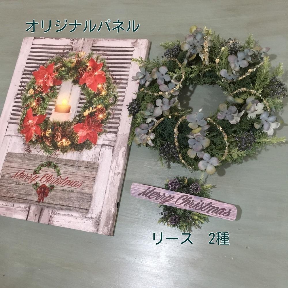 クリスマス教室先行予約_a0221484_00483210.jpg
