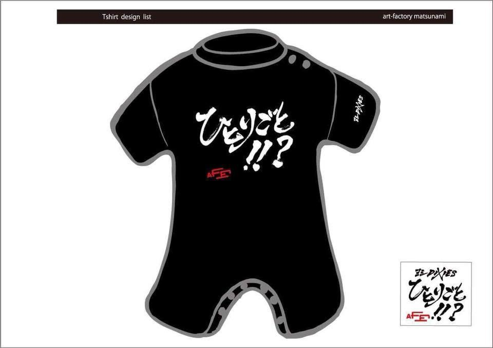 【afm Tシャツ、ロンパース商品について】んの巻_f0236990_14131982.jpg