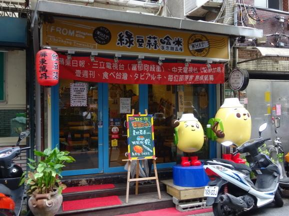 台湾2018 緑豆蒜啥咪さんで念願のマンゴーかき氷_e0230011_17180753.jpg