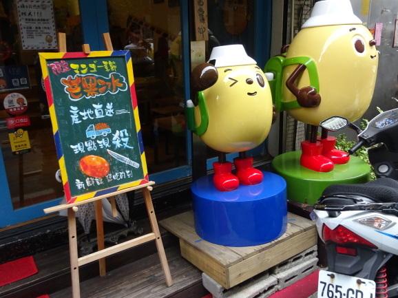 台湾2018 緑豆蒜啥咪さんで念願のマンゴーかき氷_e0230011_17183122.jpg