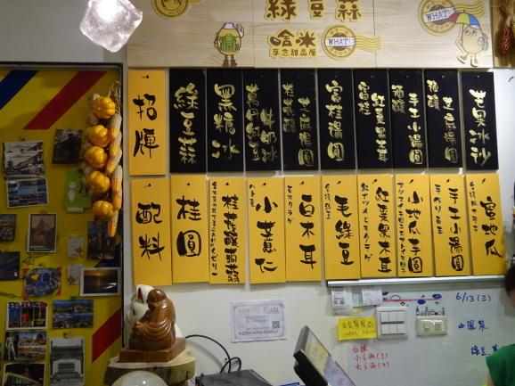 台湾2018 緑豆蒜啥咪さんで念願のマンゴーかき氷_e0230011_17202495.jpg
