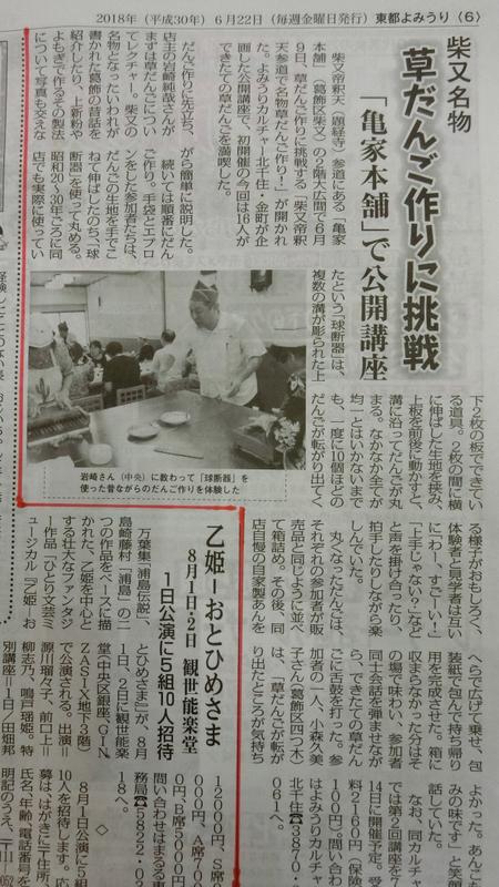 6月22日(金) 東都読売に草だんごつくり掲載_d0278912_18230459.jpg