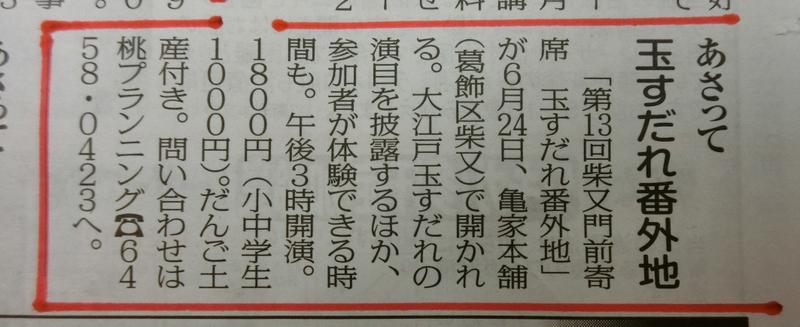 6月22日(金) 東都読売に草だんごつくり掲載_d0278912_18231960.jpg