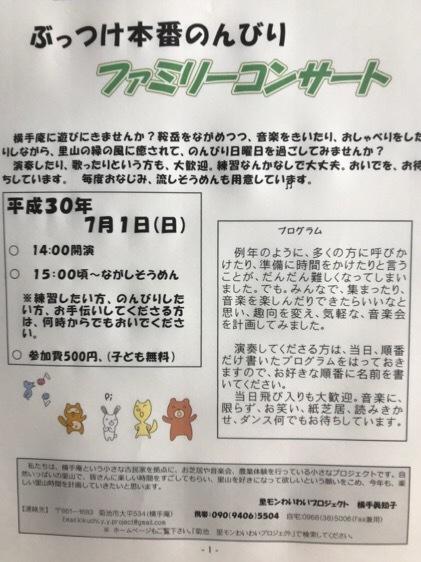 二人芝居 やまとなでしこ 〜横手庵編〜_f0015517_12003593.jpg