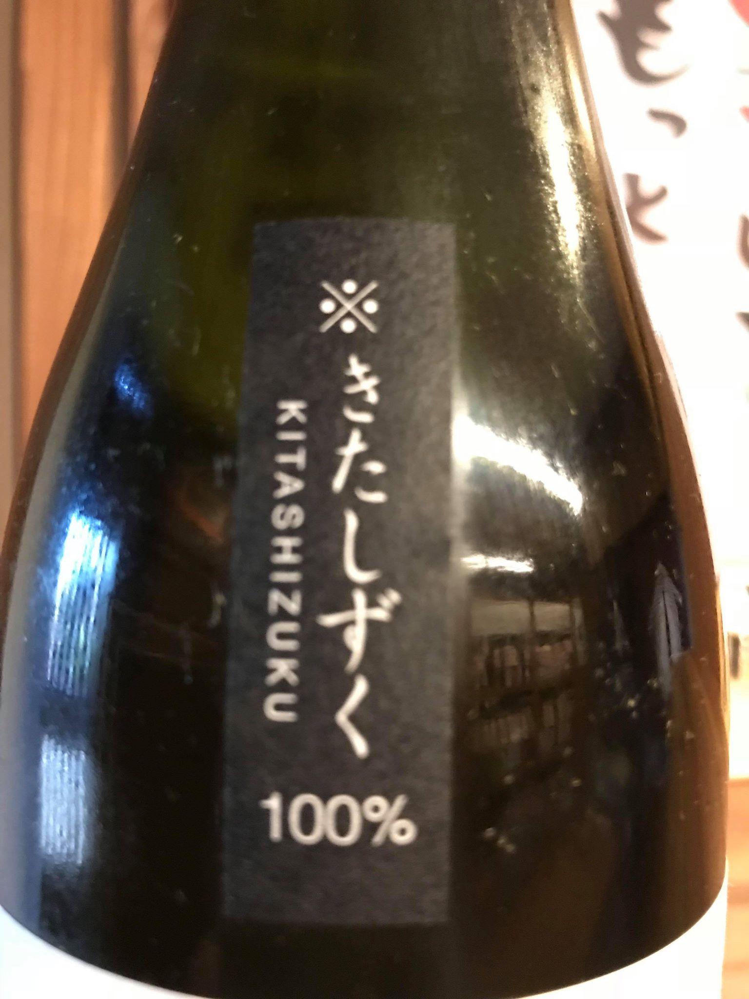 【日本酒】上川大雪 特別純米酒 砂川産きたしずく60 限定 29BY_e0173738_18162767.jpg