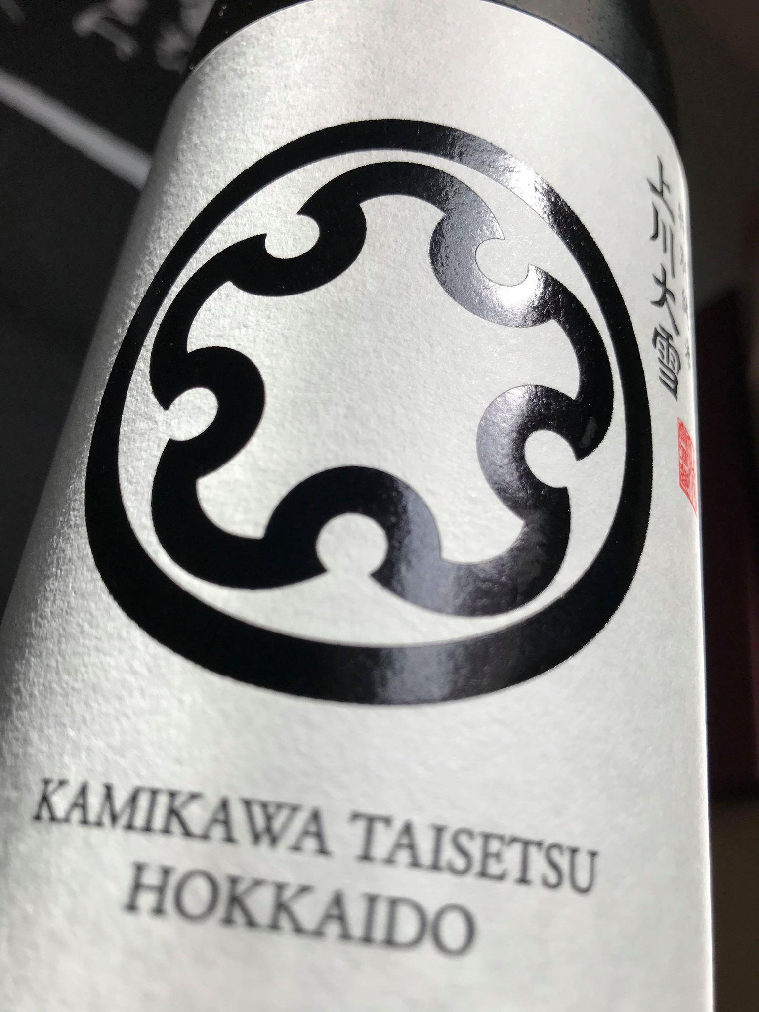 【日本酒】上川大雪 特別純米酒 砂川産きたしずく60 限定 29BY_e0173738_1881444.jpg