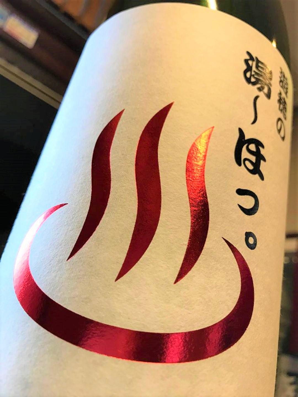 【日本酒】ゆうほのあか 山おろし 純米吟醸 無濾過生原酒 限定 29BY_e0173738_6351997.jpg
