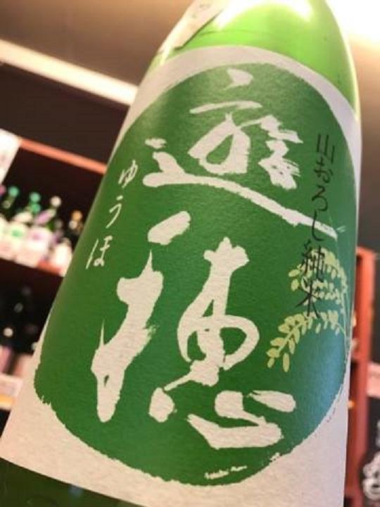 【日本酒】ゆうほのあか 山おろし 純米吟醸 無濾過生原酒 限定 29BY_e0173738_635782.jpg