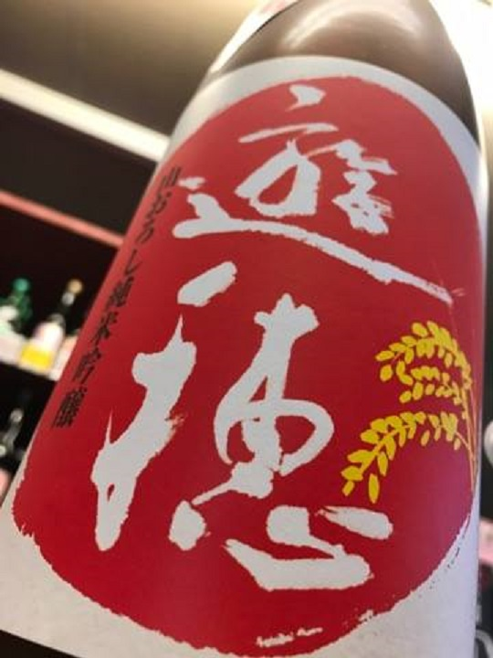 【日本酒】ゆうほのあか 山おろし 純米吟醸 無濾過生原酒 限定 29BY_e0173738_6534976.jpg
