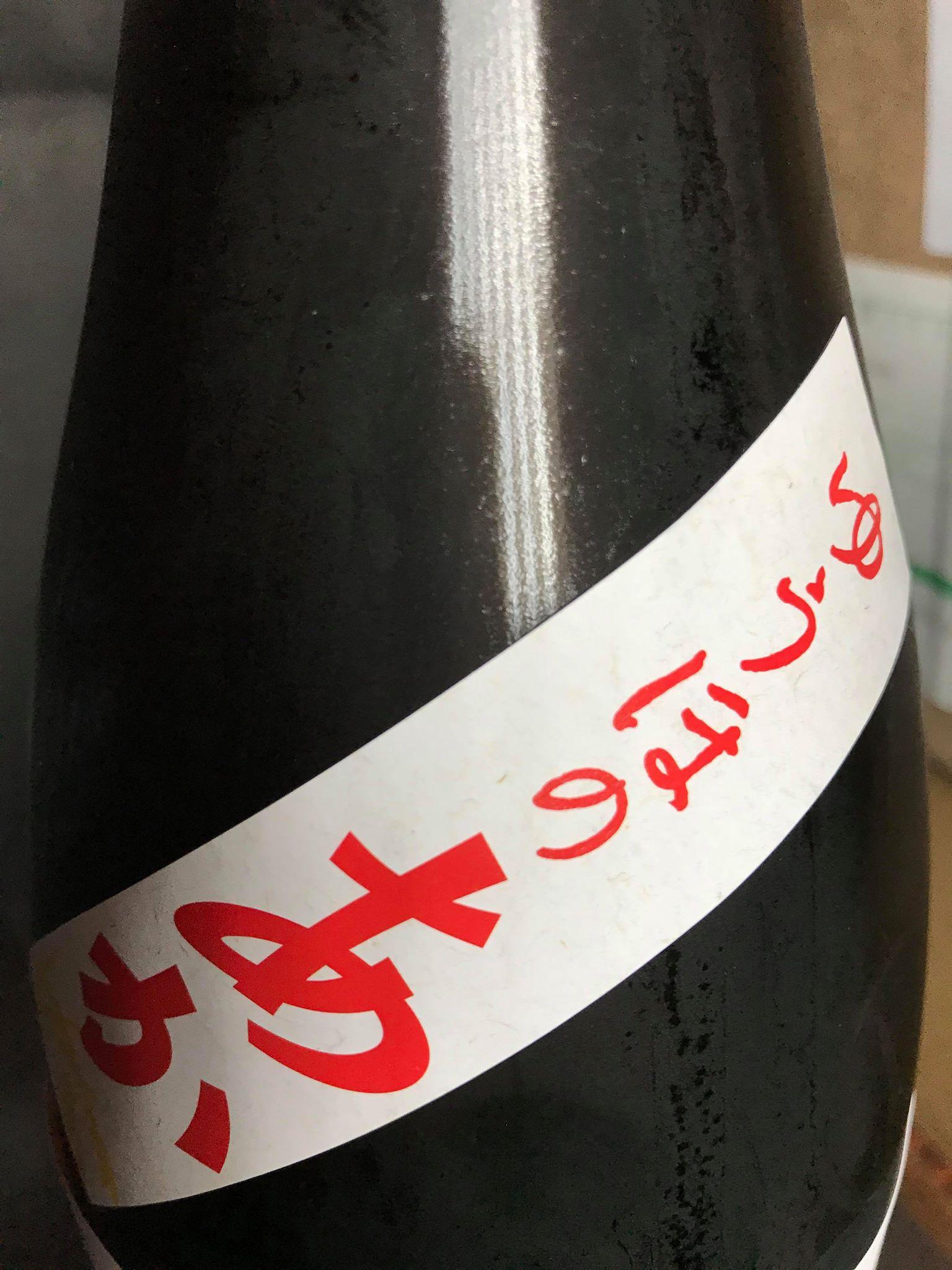 【日本酒】ゆうほのあか 山おろし 純米吟醸 無濾過生原酒 限定 29BY_e0173738_6541955.jpg