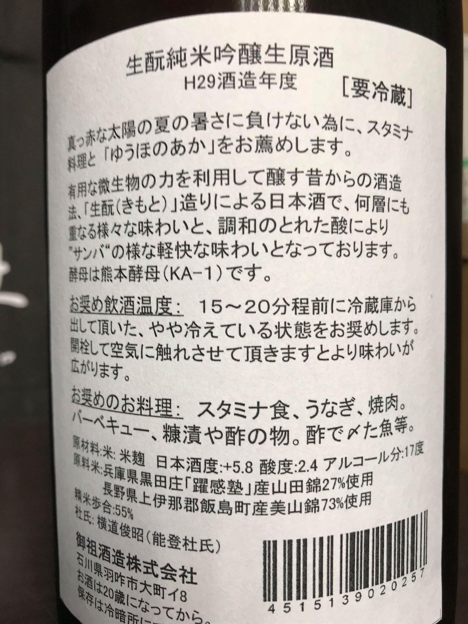 【日本酒】ゆうほのあか 山おろし 純米吟醸 無濾過生原酒 限定 29BY_e0173738_6543115.jpg
