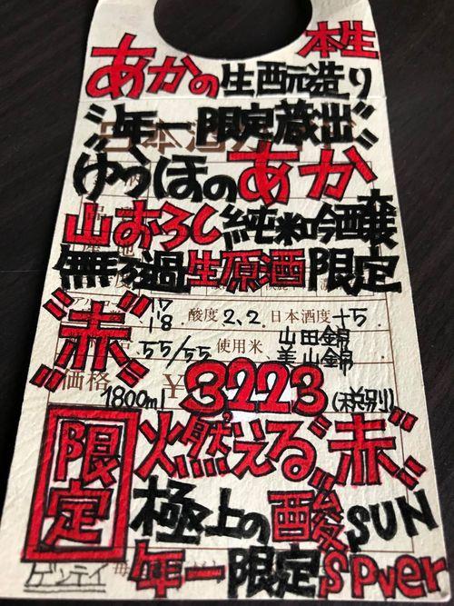 【日本酒】ゆうほのあか 山おろし 純米吟醸 無濾過生原酒 限定 29BY_e0173738_655018.jpg