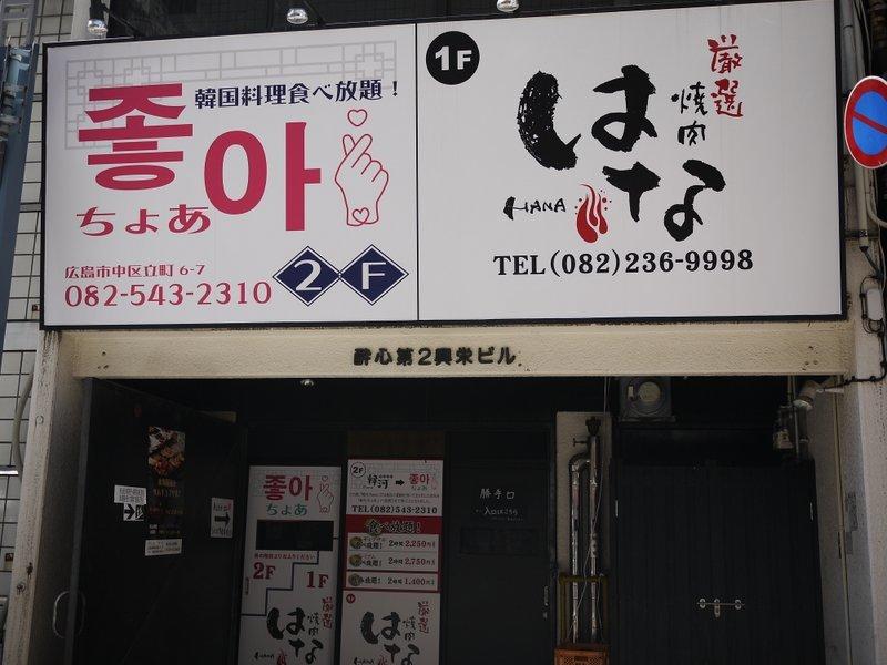 街ブラ@裏本通り_b0190540_15465652.jpg