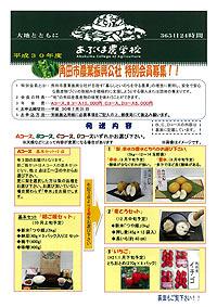 特別会員事業生産者打ち合わせ会  _d0247345_185315.jpg