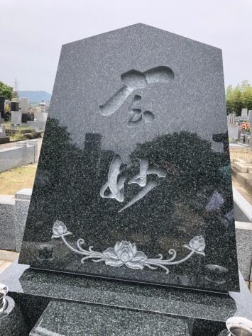 福山市営墓地 奈良津墓苑 洋墓施工例_c0160758_10322207.jpg