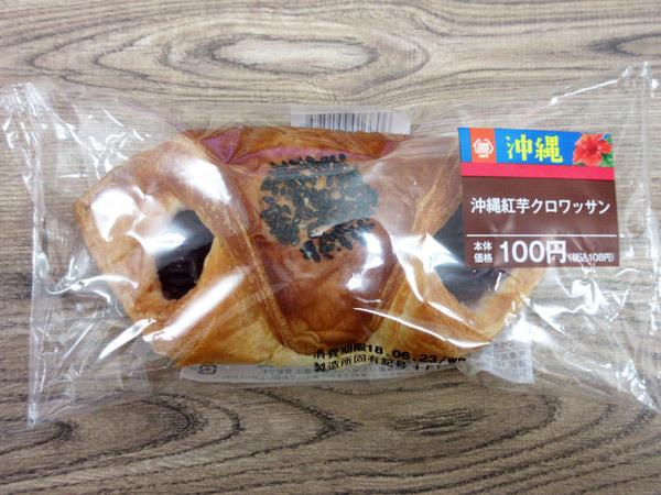 沖縄紅芋クロワッサン@ミニストップ_c0152767_21144432.jpg