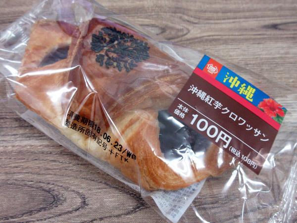 沖縄紅芋クロワッサン@ミニストップ_c0152767_21160901.jpg