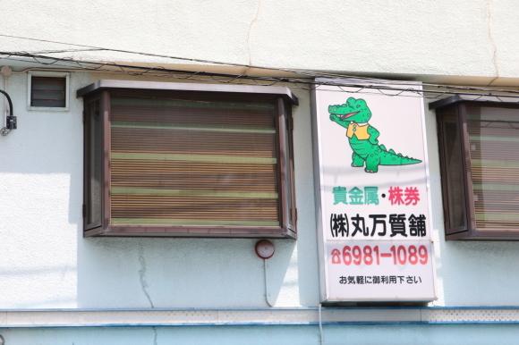 元町銀座街(大阪市東成区)らへん_c0001670_22225654.jpg