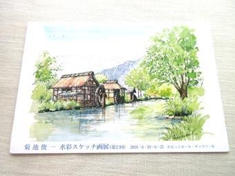 水彩スケッチ画展_a0368673_23395073.jpg