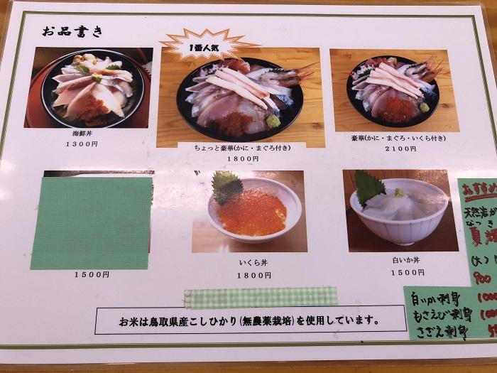 鳥取砂丘そばにあるおすすめ海鮮丼ランチが食べられる店!鯛喜*食べログ3.5以上_e0171573_1292249.jpg