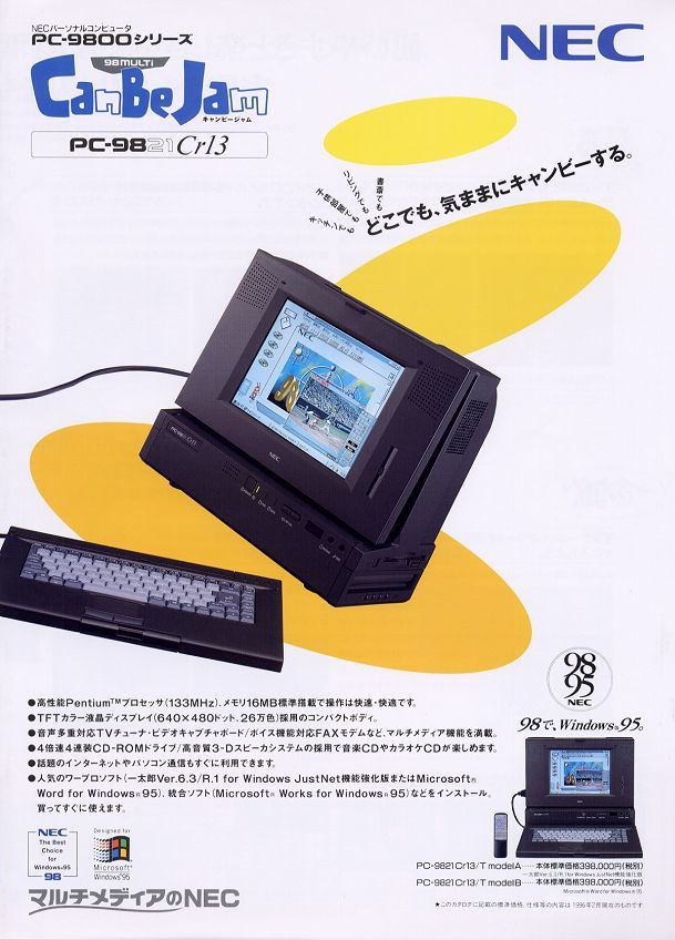 98 CanBe Jam: PC-9821Cr13 FAN_f0052082_00101622.jpg