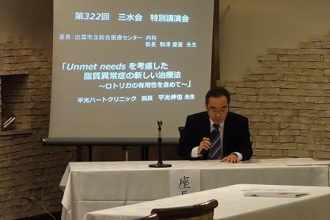 第322回三水会特別講演会_a0152501_05513670.jpg