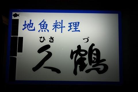 久鶴(出雲市)_a0152501_06130056.jpg