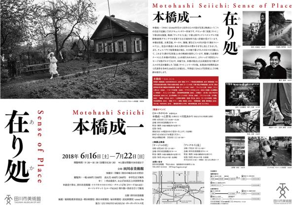 本橋成一氏 展覧会「在り処」_b0187229_13002525.jpg