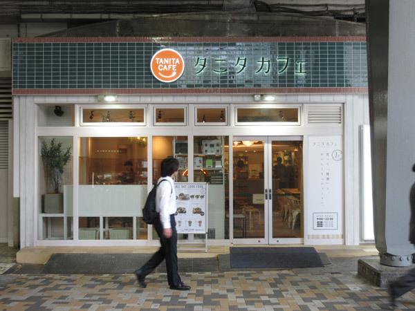 【銀座情報】タニタカフェが6月6日有楽町駅構内にオープンしてました_c0152767_21172719.jpg