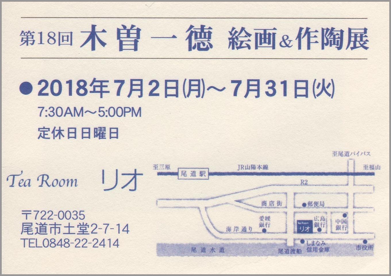 第18回木曽一徳 絵画&作陶展_a0086270_23485440.jpg