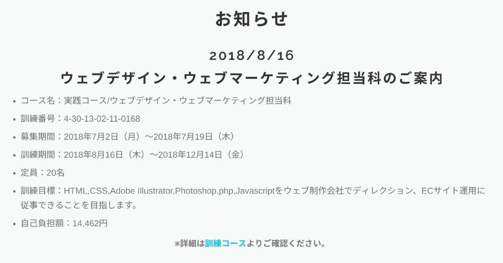 公的職業訓練 令和元年8月開講コース一覧   福岡労 …