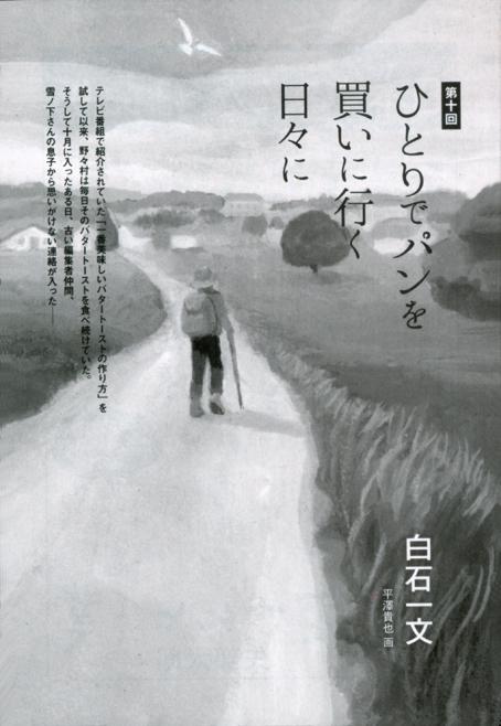 小説新潮 白石一文著「ひとりでパンを買いに行く日々に」第10回扉絵/小説誌挿絵_b0194880_09582743.jpg