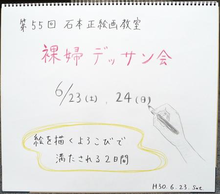 石本正絵画教室開講中_b0364195_13143550.jpg