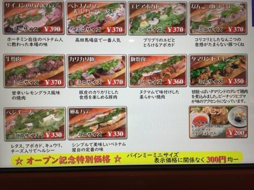 明日オープン水道橋東口店_a0154909_19501017.jpeg