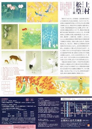 上村松篁展_f0364509_09262450.jpg