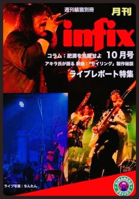 いよいよinfixライブの週!かずさFMで直前の「くるナイ」_b0183113_22164640.jpg