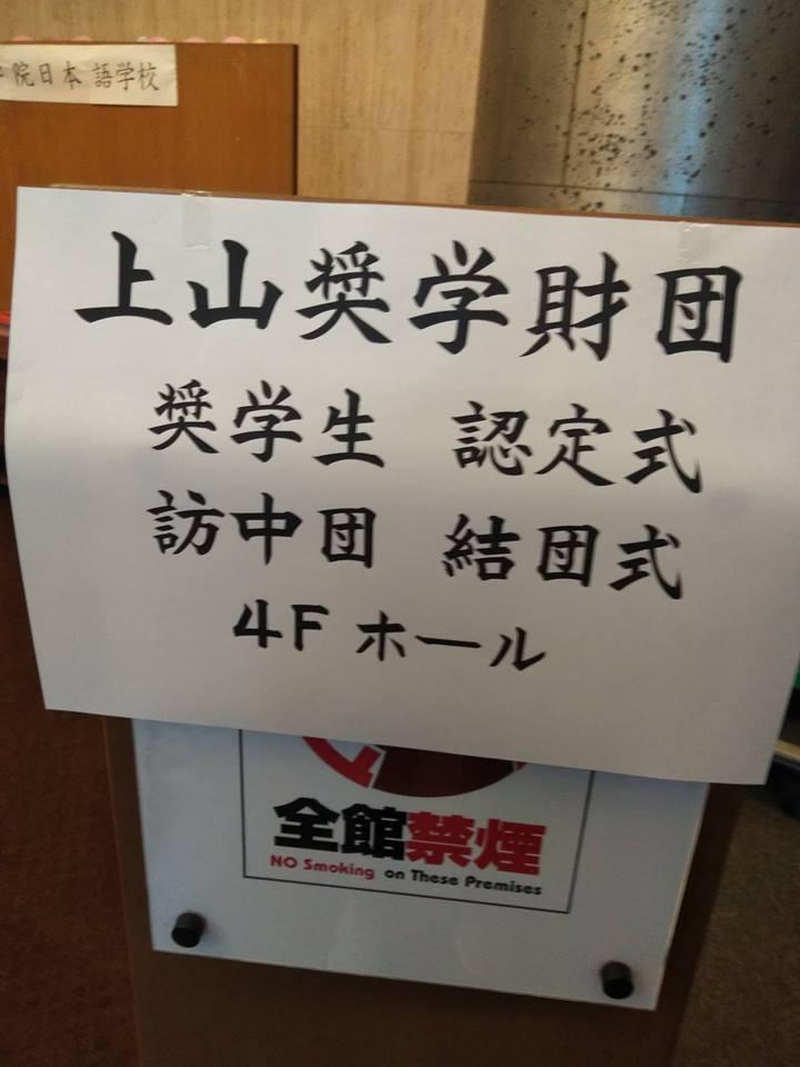 6月23日名古屋の記事3つ。アンツ・中国派遣結団式・つづら_c0189426_09394531.jpg
