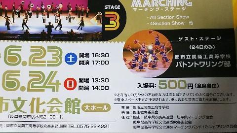 6/23(土) 関商工吹奏楽部チックチックコンサート_a0272042_01411155.jpg