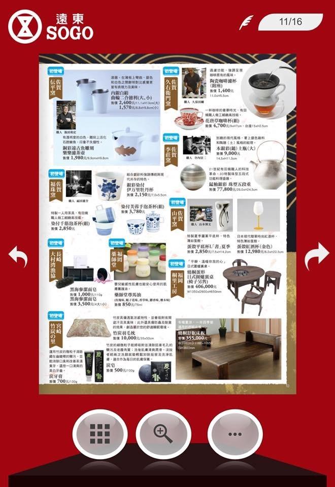 台北SOGO展示会「九州うまか展」開催_a0329764_16474589.jpeg
