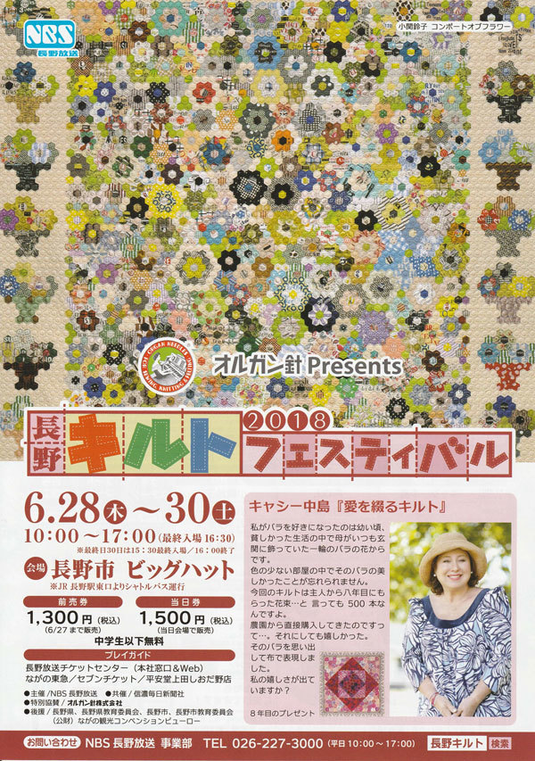 イベント情報 大阪 長野_c0121969_18311864.jpg