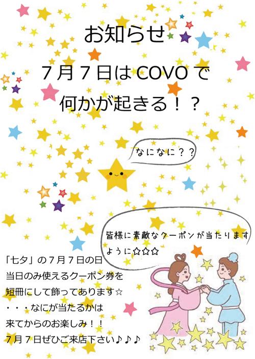 七夕イベント☆_e0364685_20493121.jpg