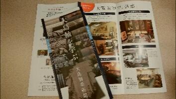池田「大島紬美術館」_c0161301_151380.jpg