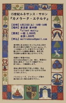 15世紀ルネサンスダンスの午後_c0203401_22553467.jpg